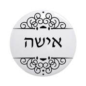 isha_wife_in_hebrew_half_of_mr_and_mrs_set_roun